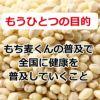 岡山県美作市産キラリモチ もち麦くん