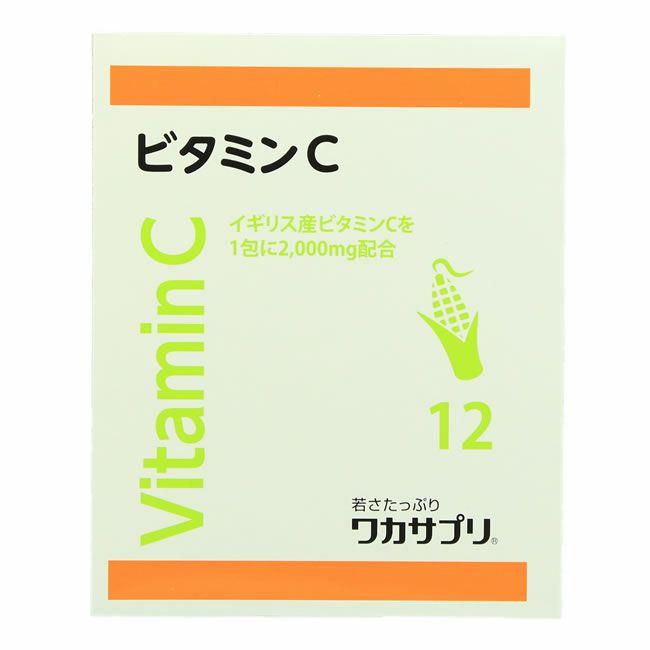 ビタミンC ワカサプリ